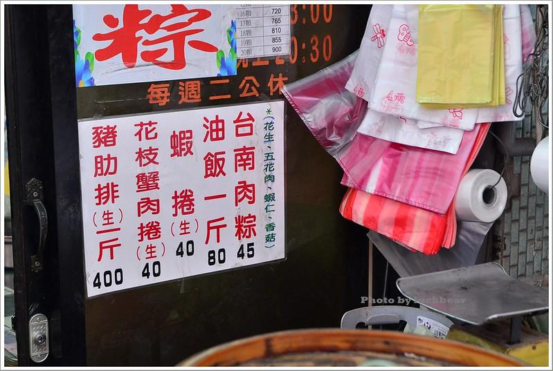 礁溪巷弄美食潘姨肉粽004-DSC_8366