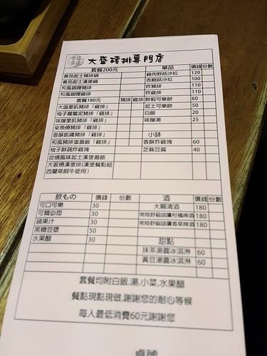 台北公館大盛豬排食記 (9)
