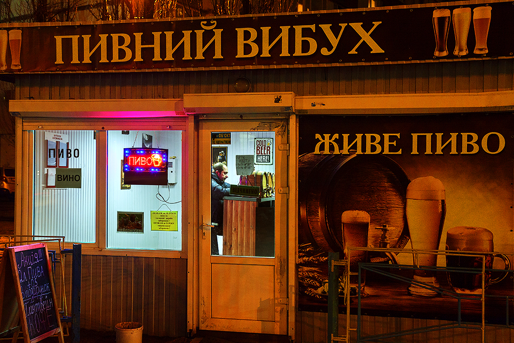 Bar near Minska Station--Kiev 4