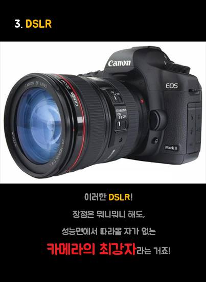 #4 카메라편 13