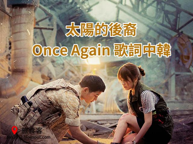 太陽的後裔-Once Again
