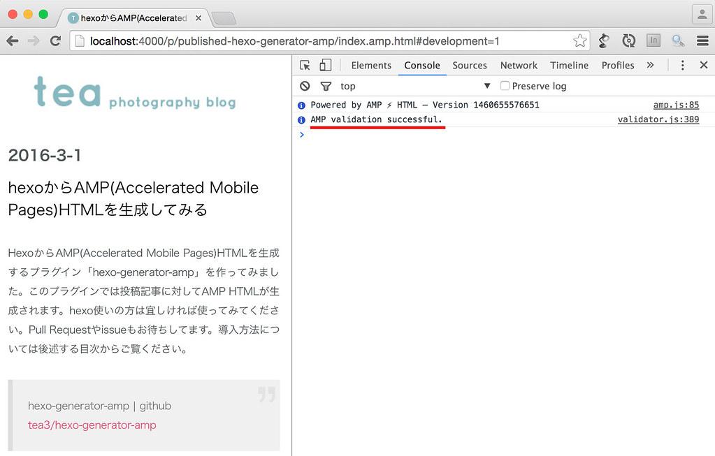 検証1:Chrome Developer ToolsからAMP HTMLの検証結果:問題なし