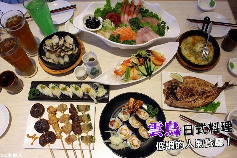 26092317970 e841fd9497 b - 熱血採訪 | 台中北屯【雲鳥日式料理】生意好好的平價日本料理