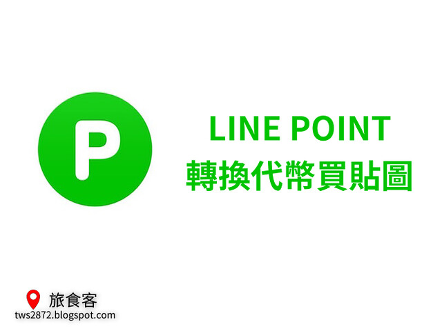 LINE app-LINE POINTS