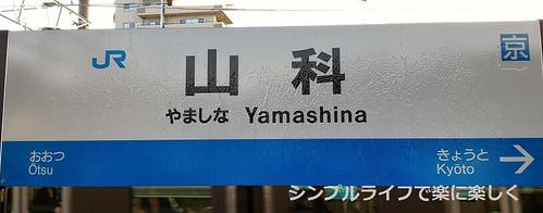 青春18敦賀、山科駅看板
