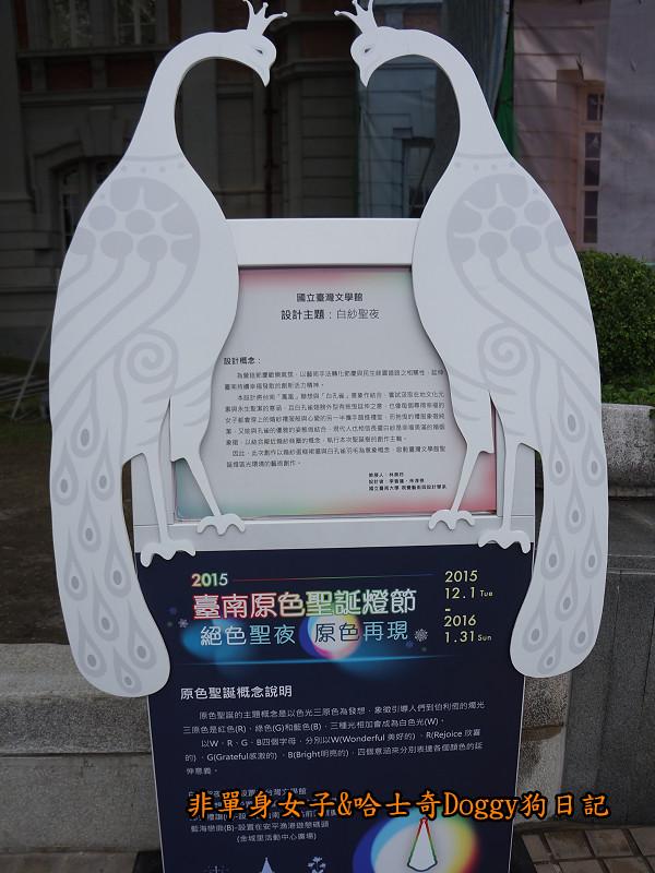 台南古蹟文創園區&吳園&林百貨29
