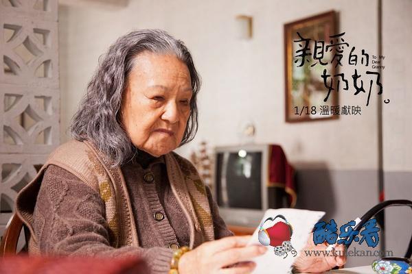 親愛的奶奶