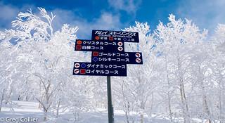 kamui-sign for ski runs.jpg
