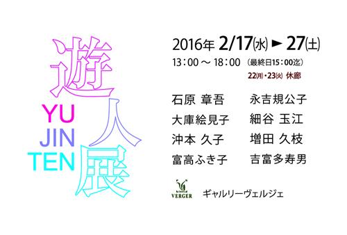 2016_遊人展