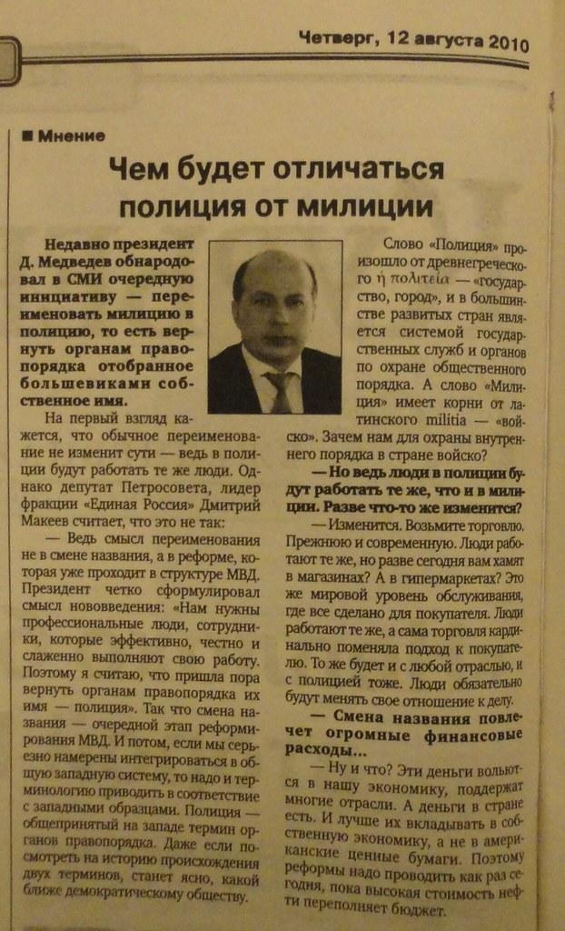 deputito_makeev_v4