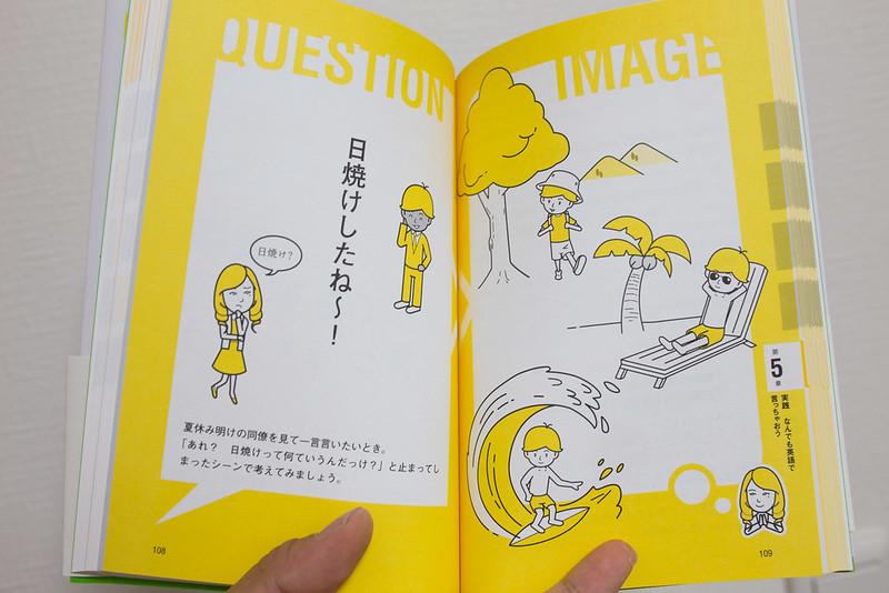 なんでも英語で言えちゃう本-9