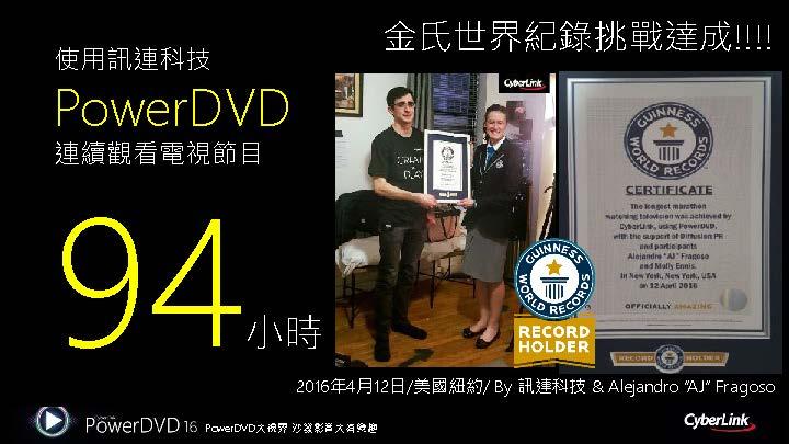 PowerDVD 16新品發表會_產品簡報_頁面_06.jpg
