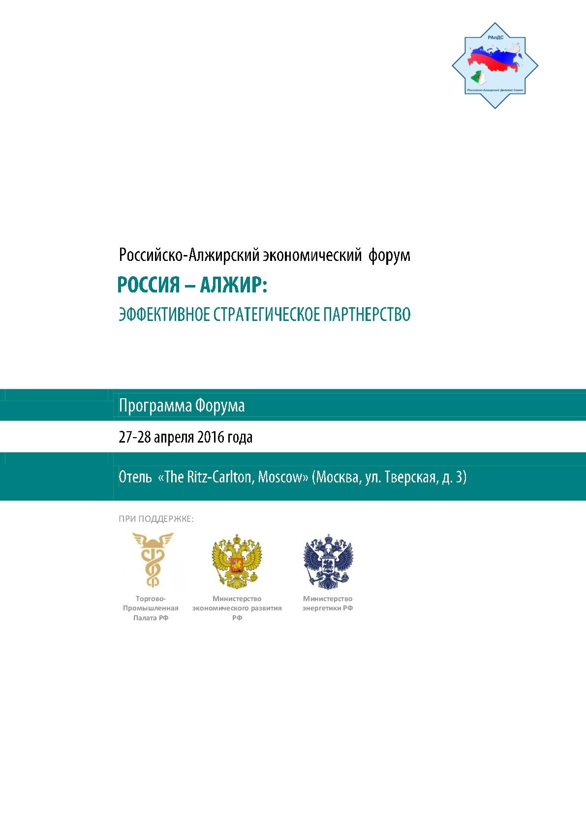 العلاقات الجزائرية الروسية - صفحة 3 26077594894_8b67aeda9e_o