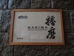 印度 日本料理 路上販売 - naniyuutorimannen - 您说什么!