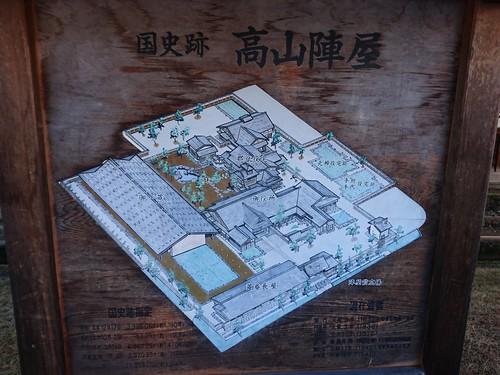 Takayama Jinya Magistrate