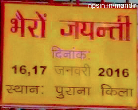 Public Invitation for 16, 17 January 2016 on Bhairav Jayanti Fair/Mela