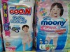 Japanese nappies 1