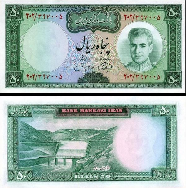 Iran p90: 50 Rials from 1971