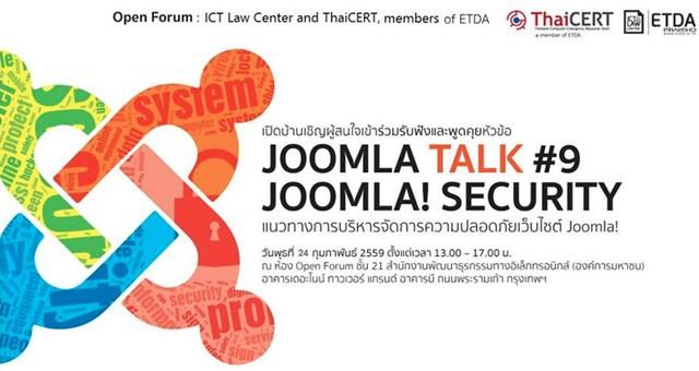 """ขอเชิญร่วมงาน joomla talk ครั้งที่ 9 """"joomla security"""" 24 กุมภาพันธ์ 2559"""