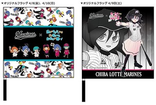 Watamote_Marines_Original_Flags
