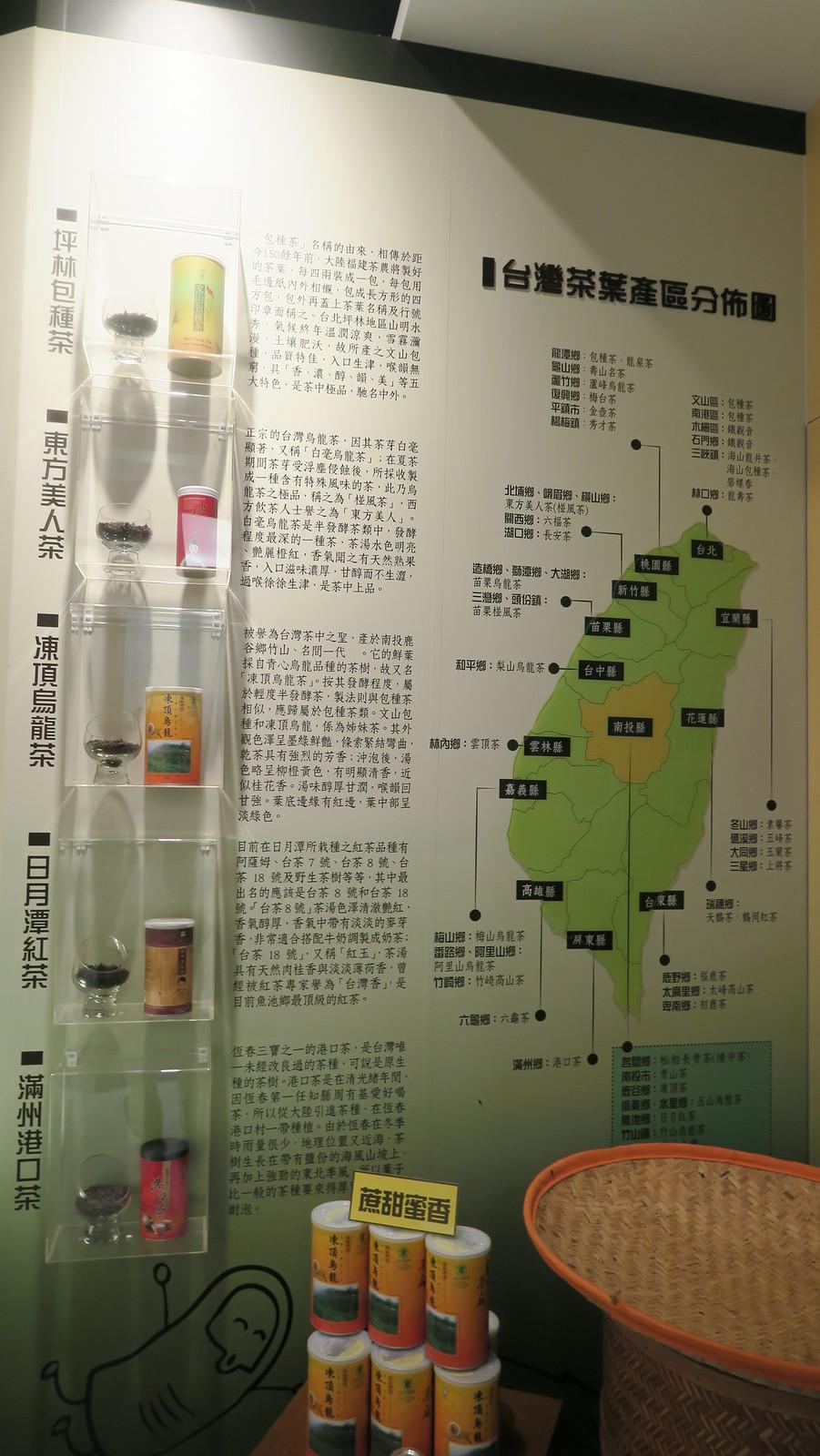 南投名間茶二指故事館 (30)