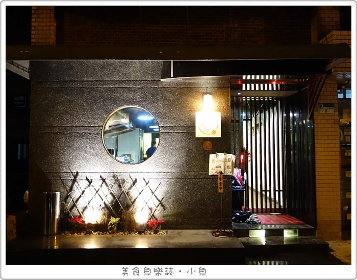 【台北中山】麵日和 Men Biyori日式洋麵館/和風義大利麵/捷運中山站美食 @魚樂分享誌