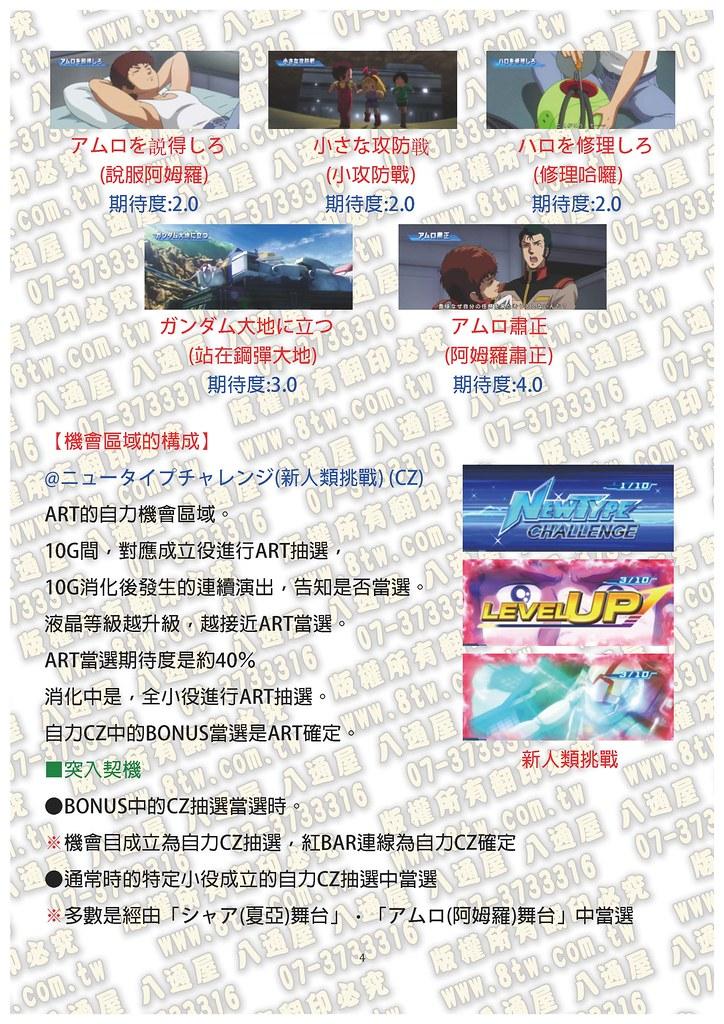 S0321機動戰士鋼彈 覺醒 中文版攻略_Page_05