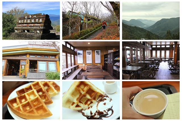 太平山咖啡1