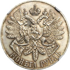 1914 Battle of Gangut Rouble reverse
