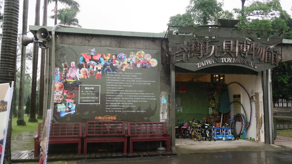 新北板橋台灣玩具博物館 (1)