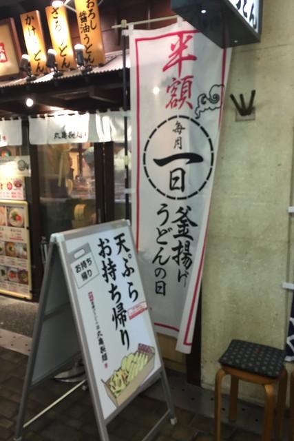 20160301丸亀製麺