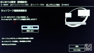 DBR-T670 詳細設定4-3