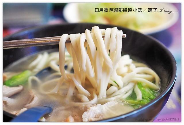 日月潭 阿榮邵族麵 小吃 - 涼子是也 blog