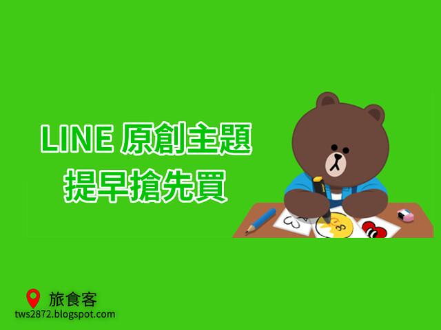 LINE app-原創