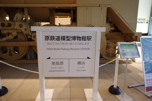 原鉄道模型博物館駅