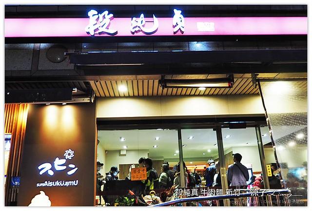 段純真 牛肉麵 新竹 - 涼子是也 blog