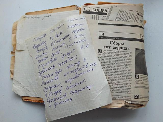 рецепты на листочках