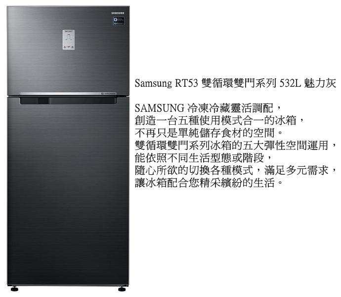 SamsungRT53