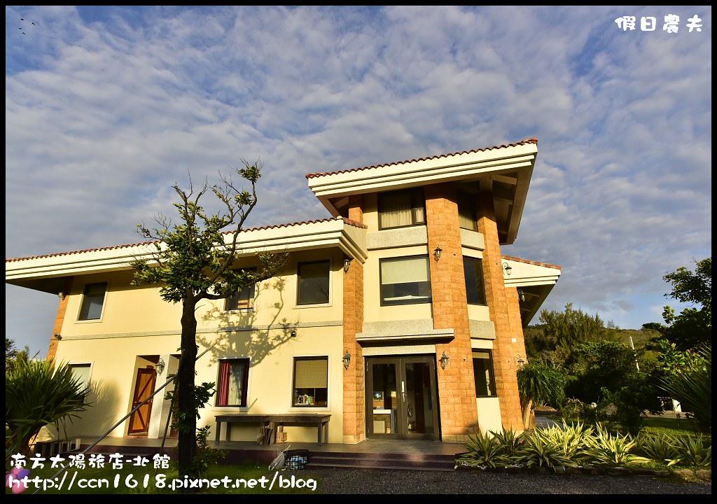 南方太陽旅店-北館_DSC4811