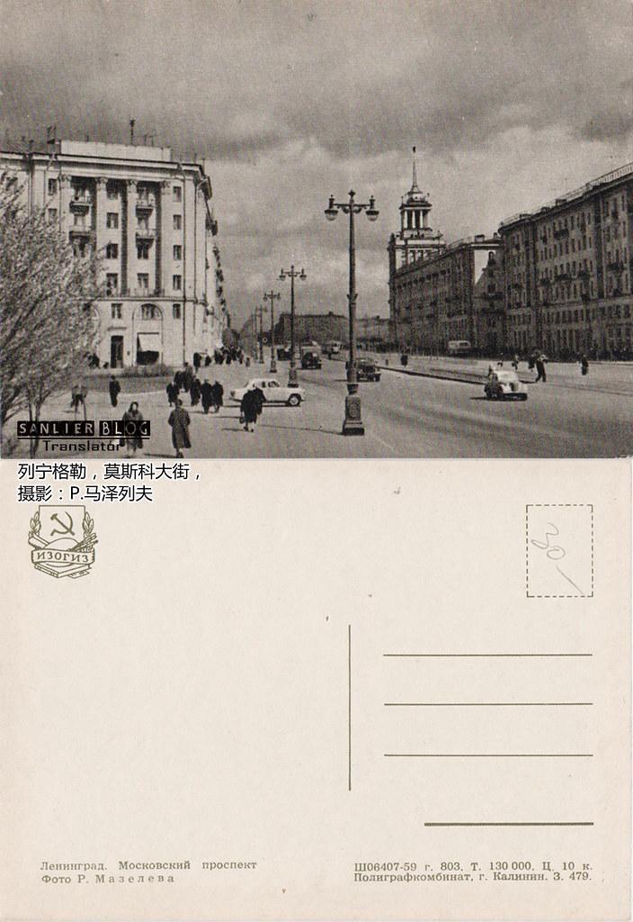 列宁格勒1959风景明信片12