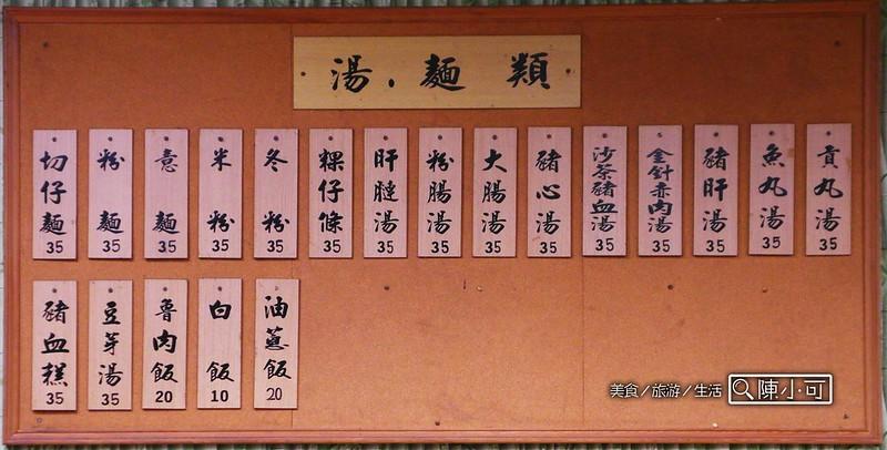 蘆洲阿郎麵店【蘆洲美食小吃】蘆洲阿郎切仔麵,蘆洲好吃的麵店!阿爸口袋美食
