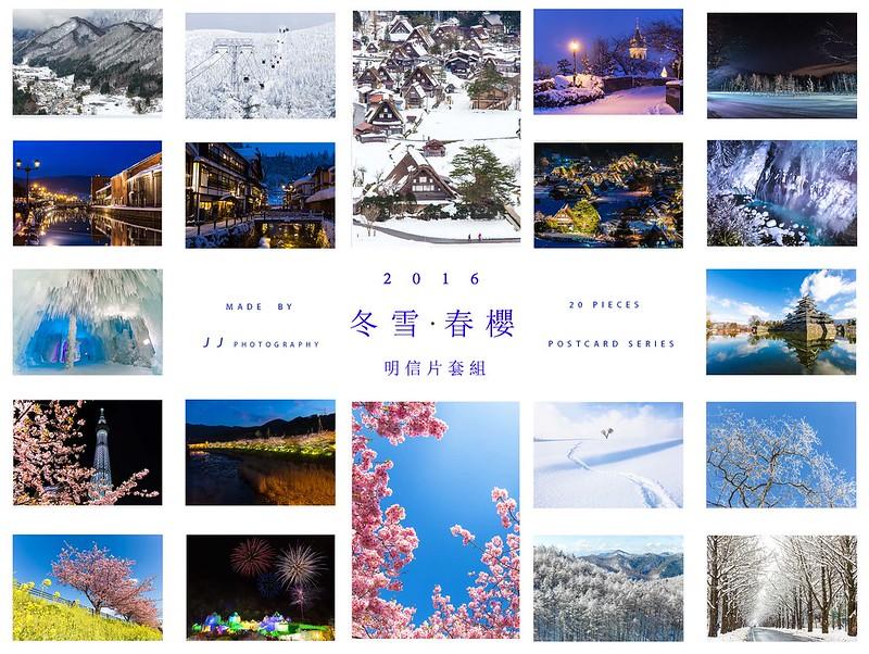 2016明信片 宣傳檔