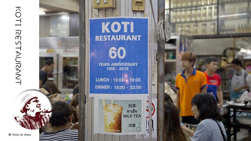 Koti Restaurant 華欣市中心排隊熱炒店