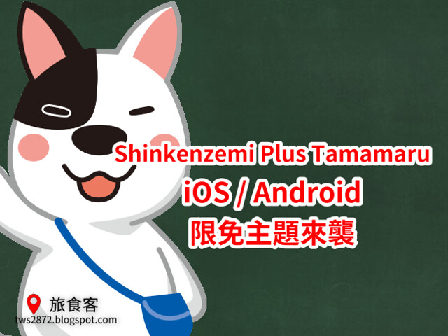 LINE 主題-Shinkenzemi Plus