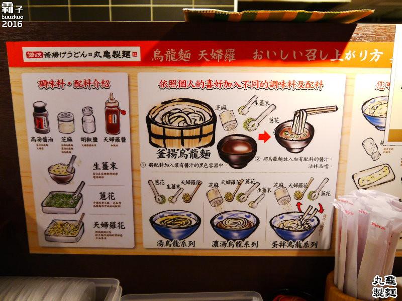 26082441101 8315912ef3 b - 丸龜製麵,台中新光三越內也能吃到日本知名烏龍麵,湯頭好,烏龍麵Q彈有勁!
