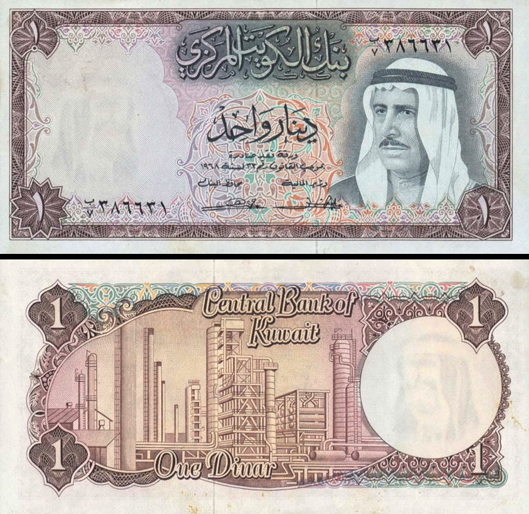 1 Dinár Kuvajt 1968, P8a