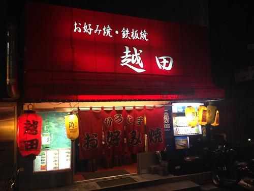 hiroshima-naka-ku-koshida-outside