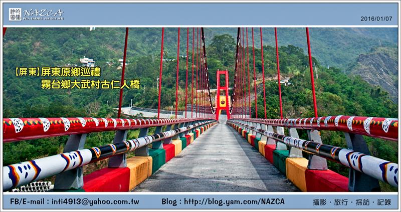 20151216-20_屏東原鄉巡禮_15 02 古仁人橋. 拷貝