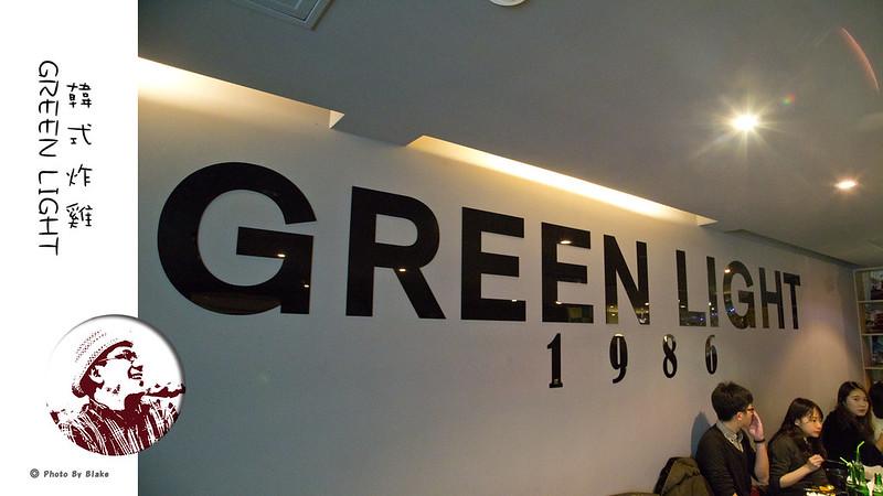 GREEN LIGHT 韓式炸雞吃到飽