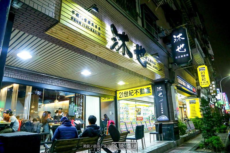 沐也日式涮涮鍋